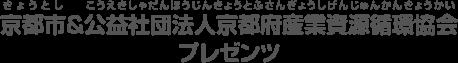 京都市&公益社団法人京都府産業資源循環協会プレゼンツ